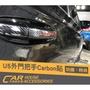 汽車配件屋 實體店面 Luxgen U5 專用 外門把手卡夢貼