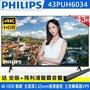 PHILIPS飛利浦 43吋 4K連網 極薄液晶顯示器+視訊盒 43PUH6034