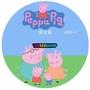 【tw123shop】Peppa Pig 粉紅豬小妹 佩佩豬1-4季210集 13DVD 純英文發音 英文字幕