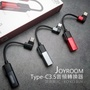 【認真買3C - KO KO BUY】JOYROOM S-M361 Type-C轉3.5音頻轉換器 - 三色