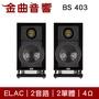 ELAC BS 403 書架式 揚聲器 音響(一對)黑色 | 金曲音響