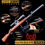 【周邊商品】絕地大逃殺 拋殼98k狙擊玩具槍模型98k合金玩具武器42cm