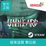 【IMAGE | 自動發貨】PC 疑案追聲 Unheard Steam數位版