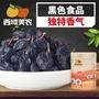 西域美農黑加侖葡萄乾新疆特產提子乾果果乾零食(可整箱批發)