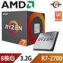 AMD Ryzen 7-2700 3.2GHz 中央處理器 R7-2700 (8核16緒)