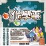 Chemistry Story 化學事 桌遊 Z610 桌上遊戲/一盒入{定750}~繁體中文版 德國桌上遊戲 Board Game