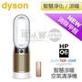 【3/31前登錄送戴森2000抵用券】Dyson 戴森 ( HP06/W ) Pure Hot+Cool Cryptomic 三合一涼暖智慧空氣清淨機-白金色 -原廠公司貨 [可以買]