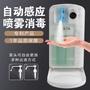 意大斯感應手部自動感應消毒液機醫院學校殺菌洗手酒精噴霧消毒機