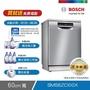 【BOSCH 博世】免費試用90天 14人份 獨立式沸石洗碗機  含基本安裝(SMS88TI00X)