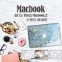 大理石保護殼 Macbook Air13 Pro13 Touchbar13 保護殼 Mac 筆電殼 防刮 防摔 外殼 殼