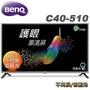 BenQ 40吋 FHD黑湛屏護眼液晶顯示器+視訊盒(C40-510)【電視特賣】