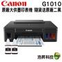 Canon PIXMA G1010 原廠大供墨印表機 隨貨送原廠墨水二黑