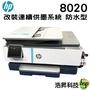 HP OfficeJet Pro 8020 多功能事務機 改裝連續供墨系統 防水型