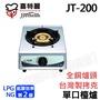 JT-200 單口檯爐 ST檯面 銅爐頭【東益氏】喜特麗 水槽 排油煙機