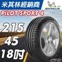 米其林 JK輪胎館 輪胎 MICHELIN 米其林輪胎 Pilot Sport 4 PS4 215/45/18