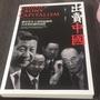 出賣中國-看一遍自有書
