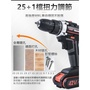 42VF 衝擊電鑽 1電1充 送30件工具 充電 電鑽 電動工具 CP勝 牧田 Bosch 日立 米沃奇 父親節