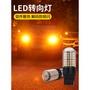 (現貨)144燈 高亮解碼 LED方向燈 直上防快閃 1156 T20 恆流 流氓倒車燈 爆亮方向燈汽車led轉向