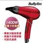 Babyliss 1400瓦特專業護髮負離子吹風機270RW