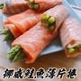 【池鮮生】挪威鮭魚薄片捲(300g±5%/盒)