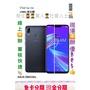 分期 ASUS ZenFone Max M2 ZB633KL 3+32G 免財力 免頭款 免卡分期 學生分期 軍人分期