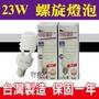 【奇亮科技】含稅  23W 螺旋燈泡 (台灣製造-E27 110V/220V 黃光) 螺旋省電燈泡 客廳燈吊扇燈