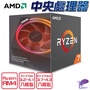 AMD 第2代 Ryzen R7-2700、R7-2700X CPU 中央處理器 AM4腳位