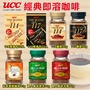 非吃不可 日本 UCC 經典即溶咖啡 THE BLEND 114 117 即溶咖啡 經典咖啡 職人咖啡 咖啡隨身包 咖啡