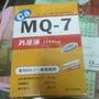 MQ-7 鈣速沛