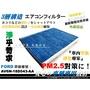 【AF】超微纖 PM2.5 FORD 福特 KUGA 1.5 1.6 2.0 原廠 正廠 型 冷氣濾網 空調濾網 冷氣芯