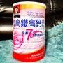 【現貨】 桂格高鐵高鈣奶粉 膠原蛋白配方