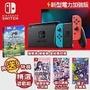 任天堂 Nintendo Switch新型電力加強版主機 電光紅&電光藍+織夢島  美術集+槍彈突擊小妖精+銀白鋼鐵 X+魔犬大騷亂 贈隨機特點