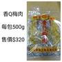 台東江家-東興加工廠,香Q梅肉(無籽梅肉) 有現貨喔!!