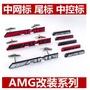 適用於賓士AMG車標字牌字標改裝AMG車貼尾標中控臺貼標中網標後標