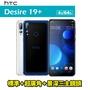HTC Desire 19+ / 19 PLUS 6.2吋 4G/64G 智慧型手機 0利率 免運費