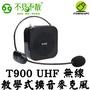 不見不散 SEE ME HERE T900 UHF無線 有線/無線教學式麥克風 喇叭 導遊/教師 擴音機 擴音器 小蜜蜂
