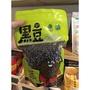 【糧園】喜願本土黑豆/友善種植/真空包裝