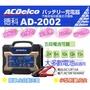 【萬池王 電池專賣】德科 ACDelco AD-2002 12V 15A 汽機車電瓶脈衝式充電機 AD-0002升級版
