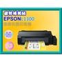 高雄碳粉補給站【免運費】  EPSON L1300  A3原廠連續供墨印表機