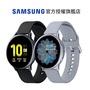 【輸碼折300】SAMSUNG Galaxy Watch Active2 44mm 鋁製 (藍牙) 午夜黑/冰川銀