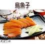 【豐食小舖】烏魚子 75g±10g(2兩) 、150g±10g(4兩)