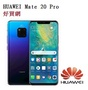 HUAWEI Mate 20 Pro (6G/128G) 6.39吋 智慧型手機 【公司貨】好買網