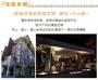 【谷關】露泉渡假溫泉館-雙人湯屋(淡季平日加贈30分鐘)