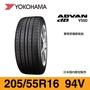 【YOKOHAMA 橫濱輪胎】ADVAN db V550【205/55 R16-94V】【東橫輪業】