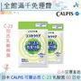 【一期一會】【日本現貨】可爾必思 C-23 健康乳酸菌 60日(120粒) 阿雷可雅 C-23 加氏乳酸菌 乳酸菌 睡眠 腸道