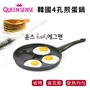 【QUEEN SENSE】韓國大理石重力鑄造4孔煎蛋鍋(30cm)