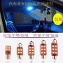 汽車12v貨車24v改裝LED閱讀燈雙尖T10車內燈室內燈內飾車頂棚燈泡