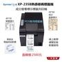 183易發商efsa 芯燁XP-235B熱感條碼標籤機飲料店餐飲服裝食品買標籤機就送[成份][營養標示]版模電腦排版軟體