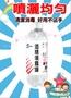 酒精噴霧罐【限量】【活那凌】75%酒精,霧化噴霧,清潔消毒~