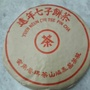 1990年代鴻泰昌熟餅,一餅原價2500,特價1200元。400公克。